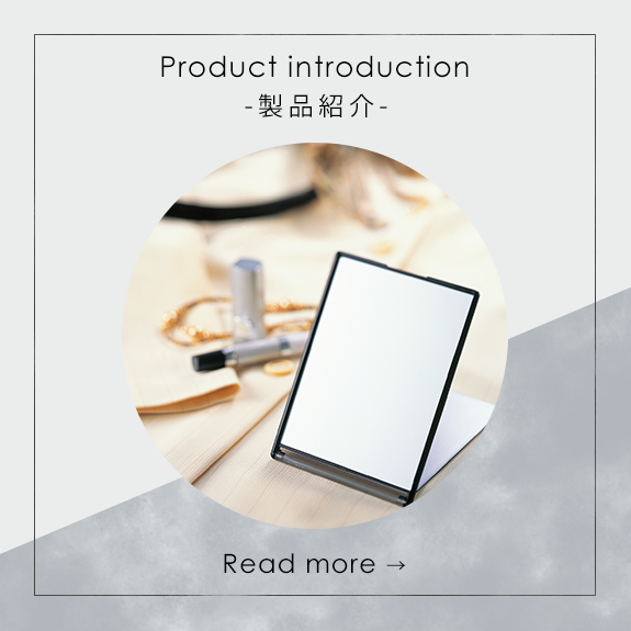 製品紹介  Product introduction